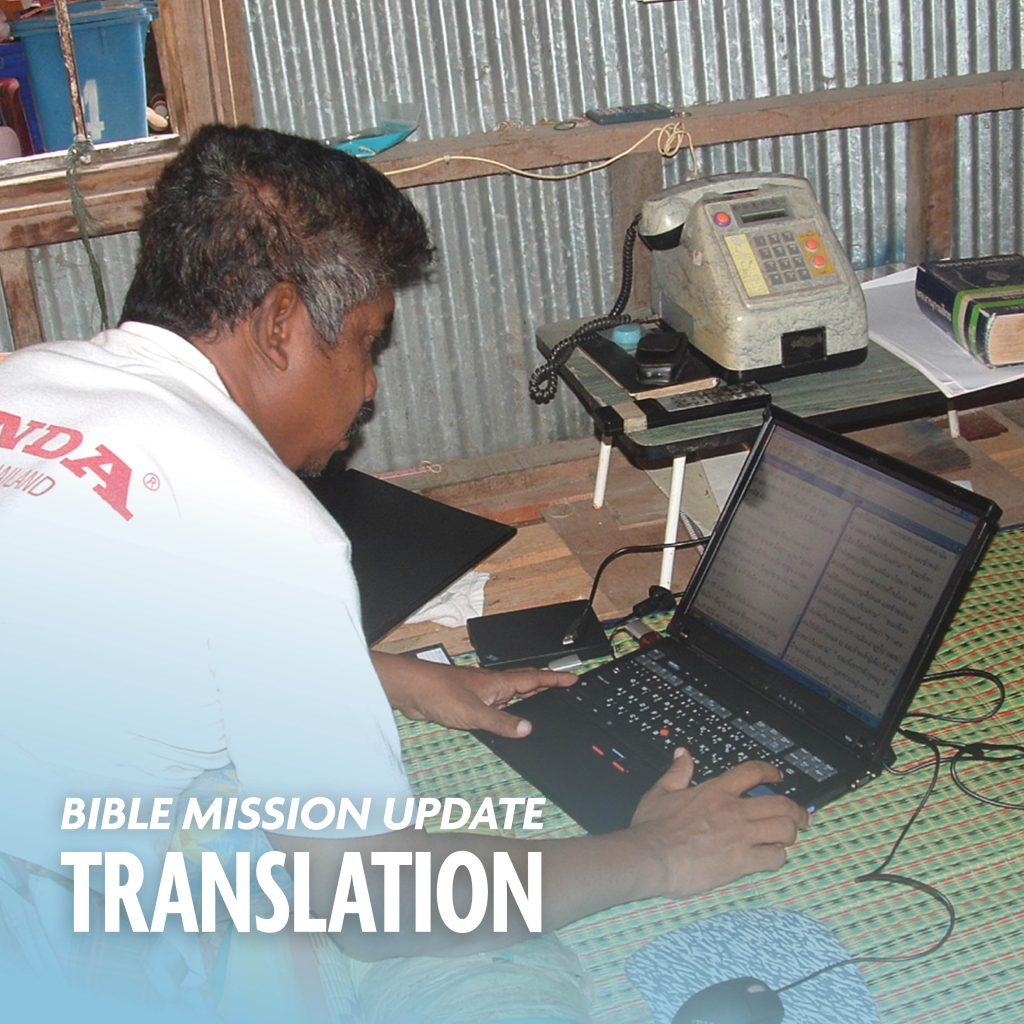 Bible mission update Translation